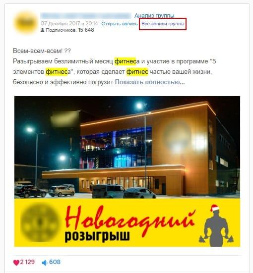 Переходим к просмотру всех промо-постов группы ВКонтакте с рекламой фитнес центра