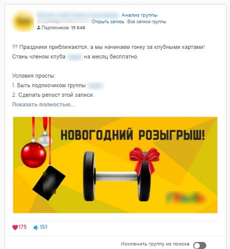 Пост ВКонтакте фитнес центра с акцией - Новогодний розыгрыш.