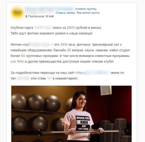 Пост ВКонтакте фитнес центра с акцией - Клубная карта за 2900 руб.