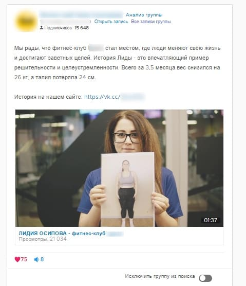 Пост ВКонтакте фитнес центра с описанием успеха их клиента.