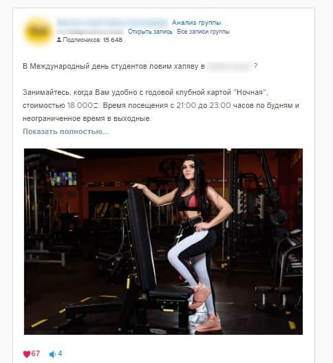 Пост ВКонтакте фитнес центра с акцией - Годовая клубная карта Ночная стоимостью 18 000 руб.
