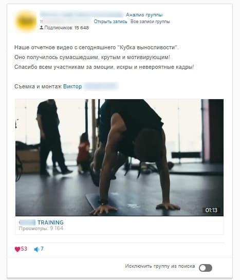 Пост ВКонтакте фитнес центра с описанием прохождение Кубка выносливости.