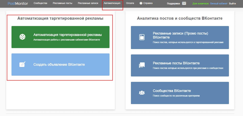 Зайдите во вкладку «Автоматизация», выберете рекламный кабинет ВКонтакте и кампанию, в которой будете применять управление ставками PostMonitor.