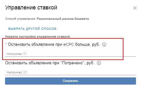 Можете также указать Максимальную стоимость перехода (eCPC), по достижении которой объявление будет автоматически остановлено.