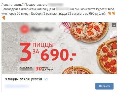 Пример поста ВКонтакте пиццерии с акцией 3 пиццы за 690 руб.