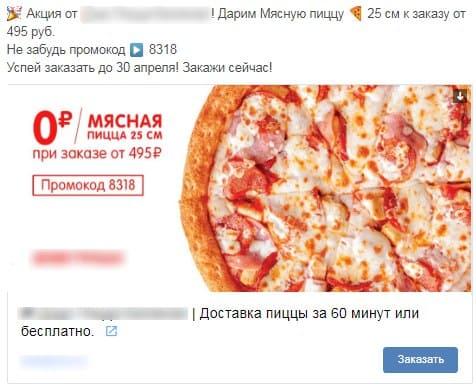 Пример поста ВКонтакте пиццерии с акцией дарим пиццу к заказу от 495 руб.