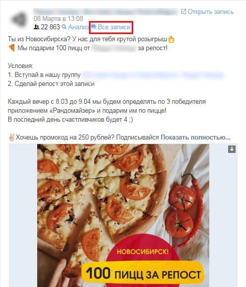 Пример поста ВКонтакте пиццерии розыгрышем призов.