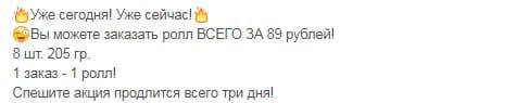 Пример поста ВКонтакте суши с акцией.