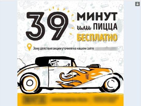 Пример поста ВКонтакте пиццерии с акцией доставим за 39 минут.