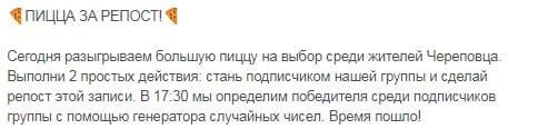 Пример поста ВКонтакте пиццерии с акцией пицца за репост.