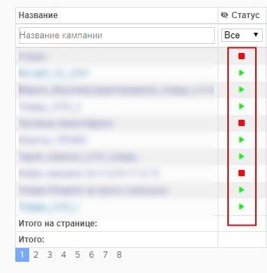 Вы можете запустить или остановить кампании ВКонтакте.