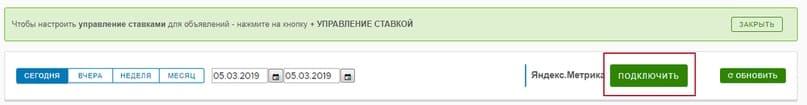 Для подключения Яндекс Метрики нажмите кнопку подключить.