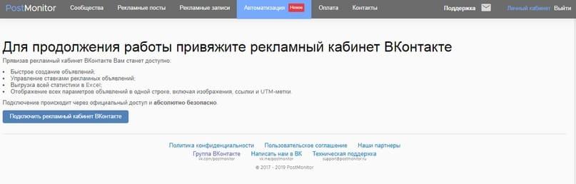 Нажимаем на кнопку «Подключить рекламный кабинет ВКонтакте».