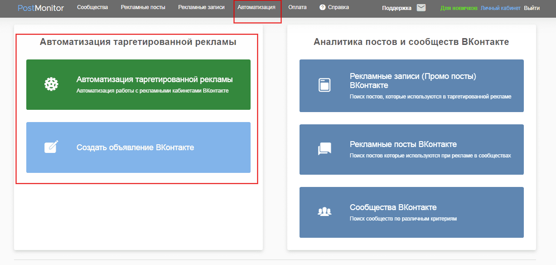 Нажимите на зеленую вкладку «Автоматизация таргетированной рекламы»