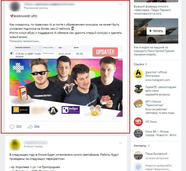 Объявление будет показываться в ВКонтакте на стенах сообществ.