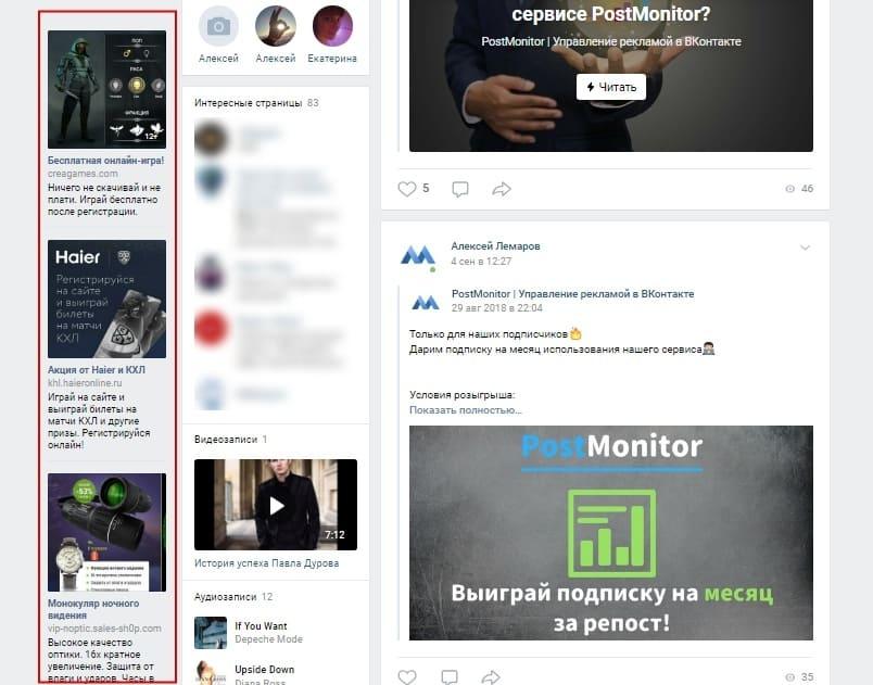 Объявление Вконтакте будет показываться вашим будущим клиентам в левом рекламном блоке.
