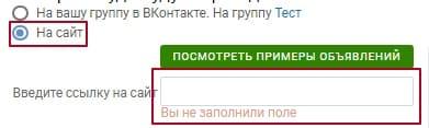 Можно вести либо на вашу группу ВКонтакте, либо на сайт. Если вы выбрали «На сайт», то появится поле, куда нужно будет ввести ссылку на ваш сайт.