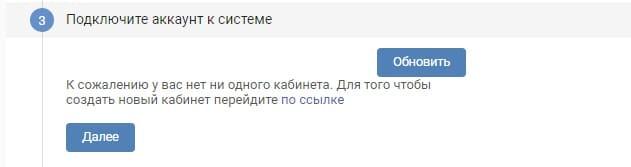 Если у вас нет рекламного кабинета в ВКонтакте, то появится новый шаг , где нужно будет создать рекламный кабинет.