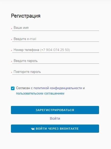Далее вводите необходимые для регистрации данные, ставите галочку и нажимаете «Зарегистрироваться». Можете также войти через ВКонтакте.