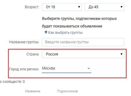 В нашем примере мы выберем группы, которые находятся в Москве, а также которые делают похожие и связанные услуги. В общем будем показывать рекламу подписчикам групп наших конкурентов.