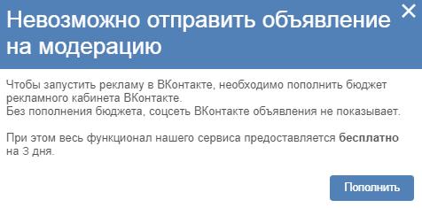 Осталось отправить объявление на модерацию, нажав на соответствующую кнопку. Напоминаем, что объявление отправится на модерацию только, если у вас пополнен баланс в ВКонтакте. Иначе выйдет следующее предупреждение.
