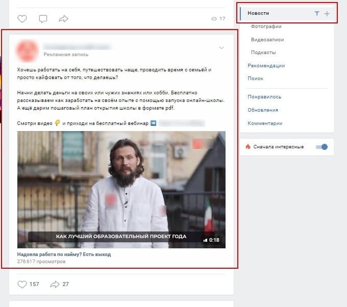 Объявление будет показываться в ВКонтакте в новостной ленте.