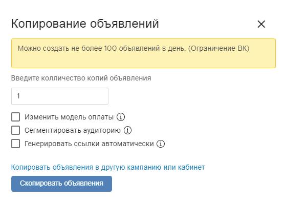 Окно с настройками массовго копирвоания объявлений ВКонтакте.