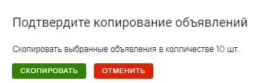 После нажатия на кнопку «Скопировать объявления» появится окно подтверждения, нажимаем на кнопку «Скопировать».