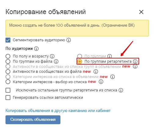 Сегментация по группам ретаргетинга ВКонтакте.
