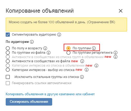Настройки сегментации по группам ВКонтакте.