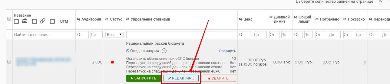 Редактировать способы управления ставками ВКонтакте.