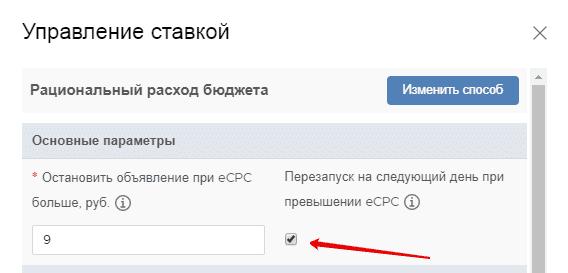 """Чтобы не перезапускать объявления каждый день, поставьте галочку под """"Перезапуск на следующий день при превышении eCPC""""."""