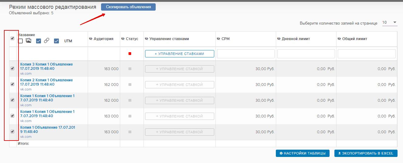 Чтобы воспользоваться инструментом генерации ссылок, перейдите в режим копирования объявлений, выделив необходимые.