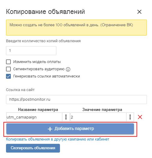 """Вы можете добавить несколько меток в ссылку. Для этого нужно нажать на кнопку """"+Добавить параметр"""""""