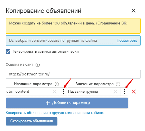 "Название параметра выбираем, например, UTM_сontent, а значение параметра ""Название группы""."