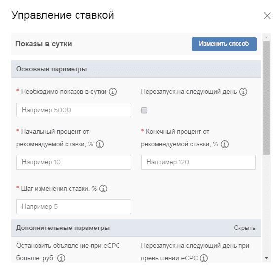 Окно настроек способа управления ставками в ВКонтакте - Показы в сутки.