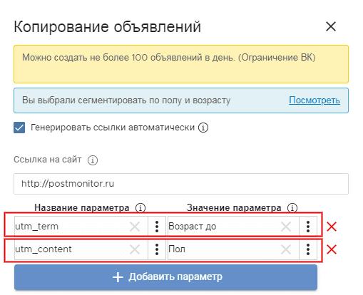 """Название параметра выбираем utm_term - значение параметра """"Возраст До"""". И еще добавляем параметр UTM_сontent - значение параметра """"Пол""""."""