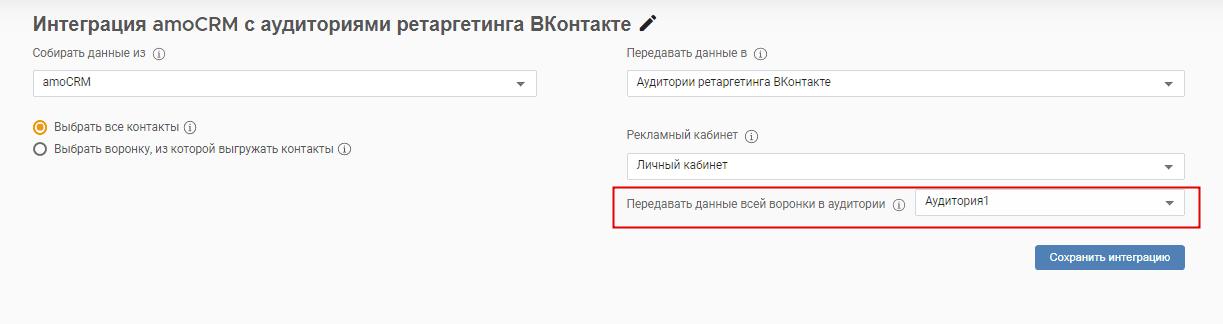 После подключения ВКонтакте необходимо выбрать рекламный кабинет, где находятся необходимые аудитории ретаргетинга (ремаркетинга).