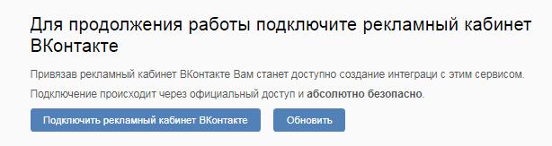 Подключение рекламных платформ. Поле подключения ВКонтакте.