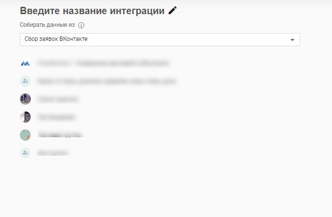 """Если вы выбрали """"Сбор заявок ВКонтакте"""", то появится следующее поле."""