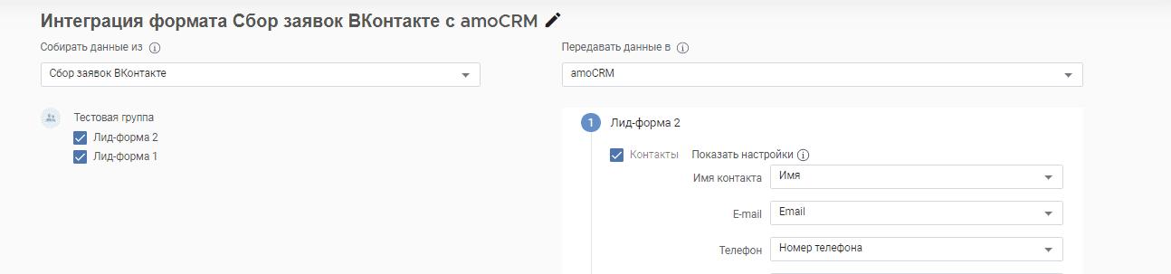 amoCRM. Выберите в какие поля и разделы CRM-системы будут записываться данные лид-формы.