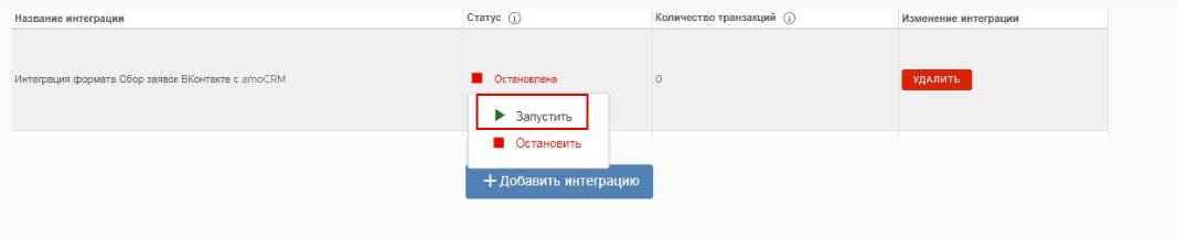 """Чтобы запустить процесс передачи данных, нажмите на """"Остановлена""""  и затем на """"Запустить""""."""