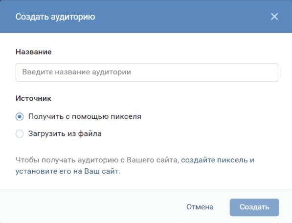 """Зайдите в рекламный кабинет ВКонтакте, во вкладку ретаргетинг. Затем нажмите """"Создать аудиторию"""" Появится окно создании аудитории."""