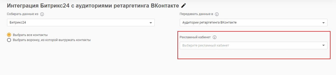 Настройка передачи данных в аудитории ретаргетинга ВКонтакте.