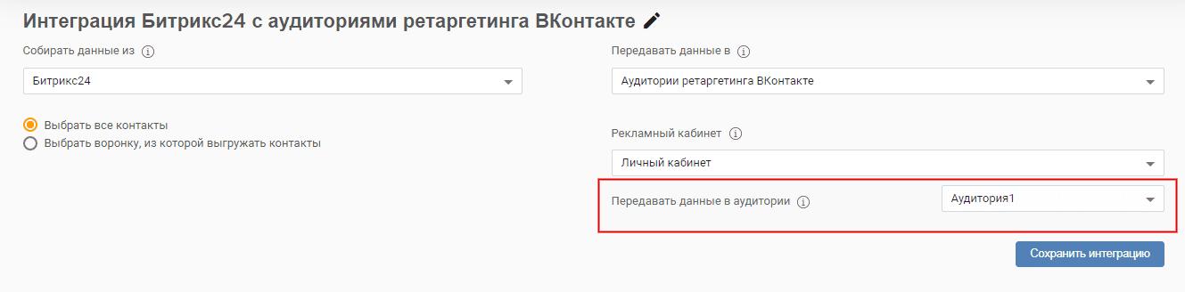 После подключения ВКонтакте выберите рекламный кабинет, где находятся необходимые аудитории ретаргетинга. Затем необходимо будет выбрать сами аудитории ретаргетинга (или одну), в которые будут передаваться данные из Битрикс24.
