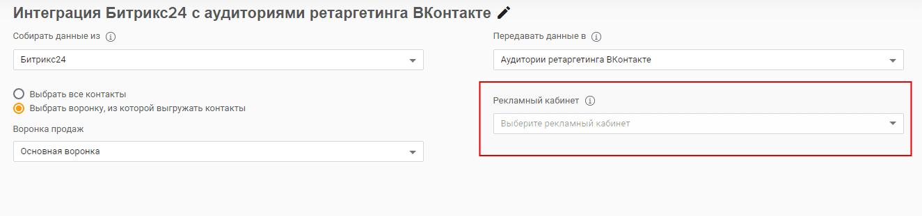 Настройка передачи данных в аудитории ретаргетинга ВКонтакте из Битрикс24.