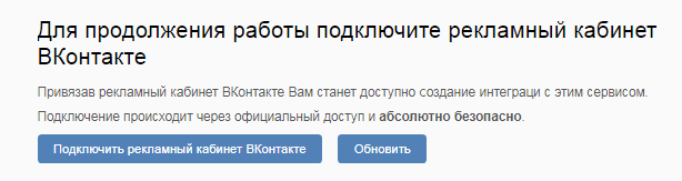 После этого появится поле подключения ВКонтакте. Необходимо подключить рекламный кабинет ВКонтакте к сервису. Нажимаем на соответствующую кнопку.