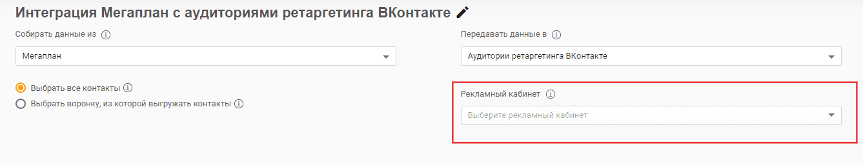 После подключения ВКонтакте выберите рекламный кабинет, где находятся необходимые аудитории ретаргетинга.