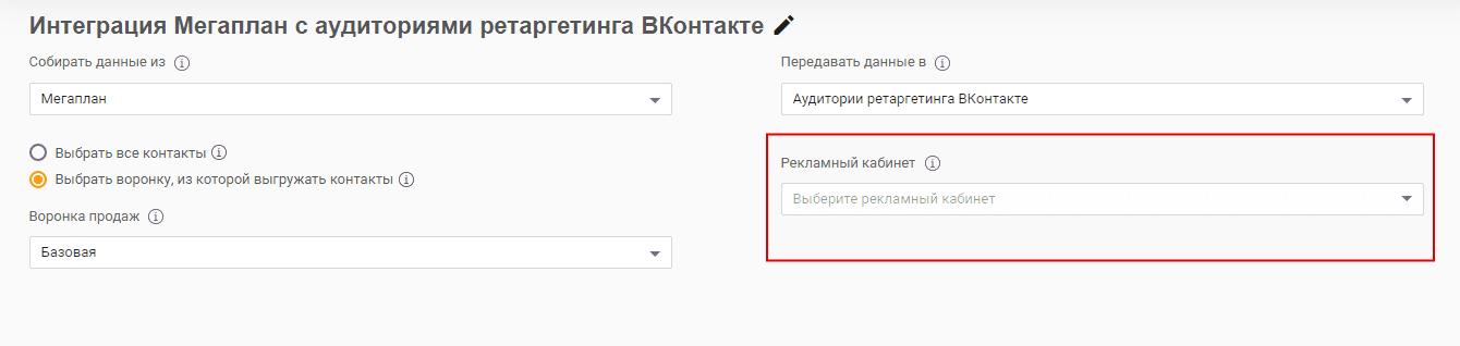 После подключения ВКонтакте выберите рекламный кабинет, где находятся еобходимые аудитории ретаргетинга.