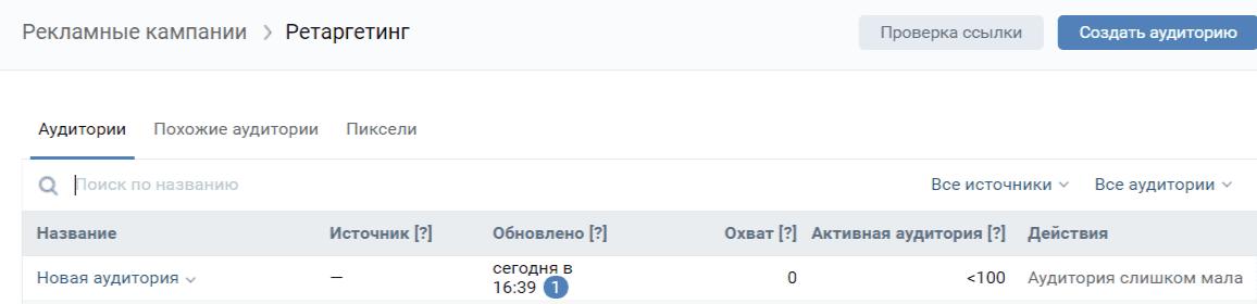 Созданная аудитория будет отображаться  в списке аудиторий ретаргетинга ВКонтакте. Именно в нее будут передаваться данные со всех контактов amoCRM.
